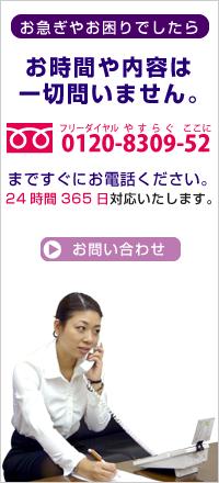 お急ぎやお困りでしたらお時間や内容は一切問いません。0120-8309-52まですぐにお電話ください